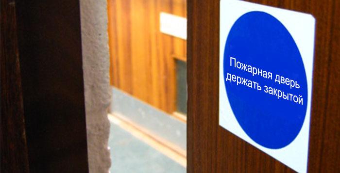 Противопожарные двери: нормы, обслуживание